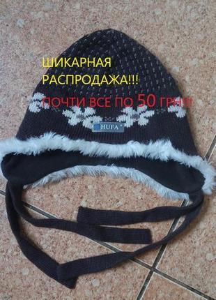 Распродажа всего! шапка 50 грн