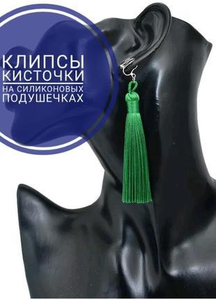 🆕 клипсы кисточки зелёные на силиконовых подушечках, кліпси