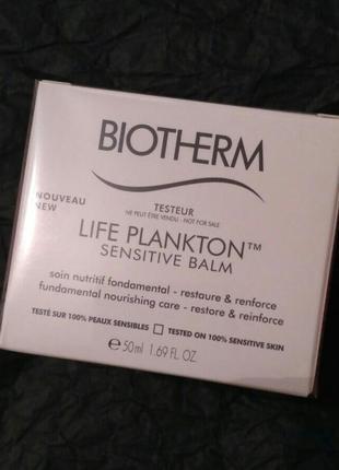 Бальзам для чувствительной кожи biotherm life plankton sensitive balm (тестер) 50мл