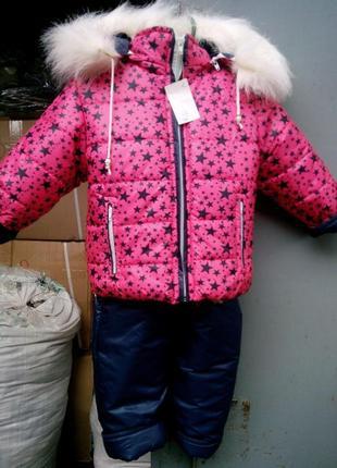Продам  зимний горнолыжный костюм и шапку для девочки