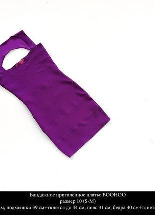 Бандажное секси приталенное платье boohoo