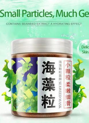 Маска для лица из семян водорослей bioaqua, 200 грм