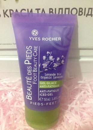 Охлаждающий гель для снятия усталости ног yves rocher. 50 ml