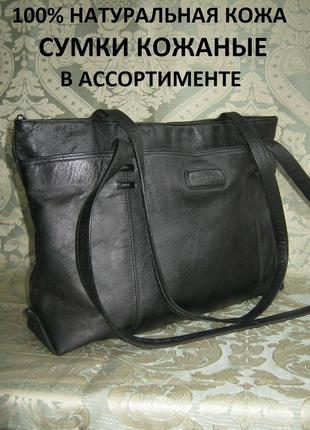 Большая сумка кожаная держит форму деловая для бумаг/документов длинные ручки кожа