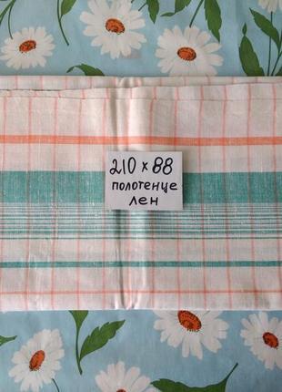 Льняное полотенце лен белая в персиковую и зеленую полоску 210х88 см ссср