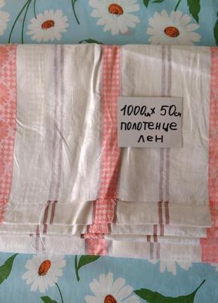 Большое длинное кухонное льняное полотенце лен 1000х50 см ссср