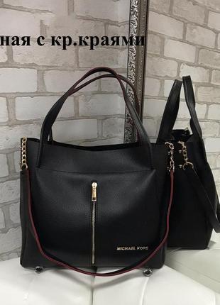 Красивая черная сумка с красными краями с замком, кожзам