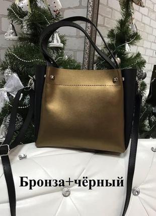 Красивая сумка, цвет бронза+черный, экокожа турция