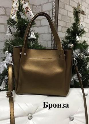 Красивая сумка, цвет бронза, экокожа турция1