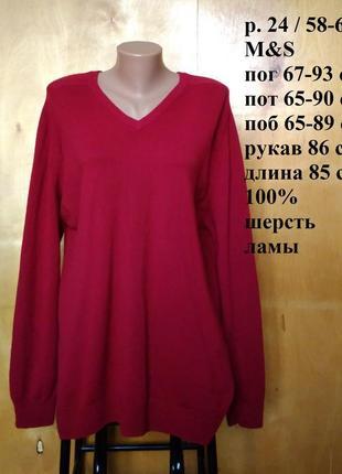 🌷 шикарный свитер джемпер кофта 100% шерсть ламы красная р. 24 / 58-60 m&s1 фото