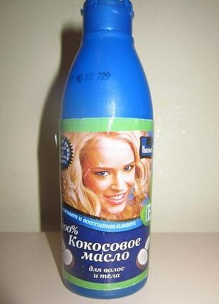 """Кокосовое масло """"parachute"""" 200 мл2"""
