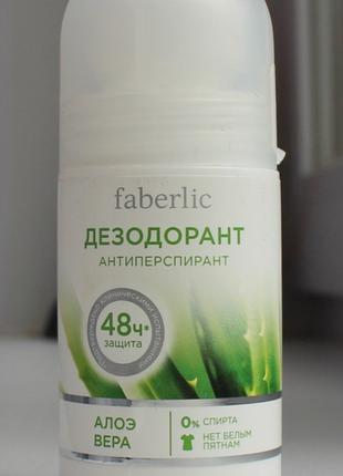 """Шок цена! скидки до 70%! дезодорант-антиперспирант """"алоэ вера"""" серии faberlic2"""
