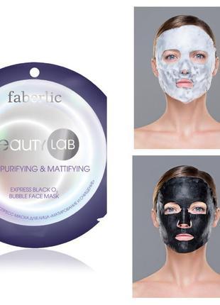 Шок цена! кислородная экспресс-маска для лица «матирование и очищение»