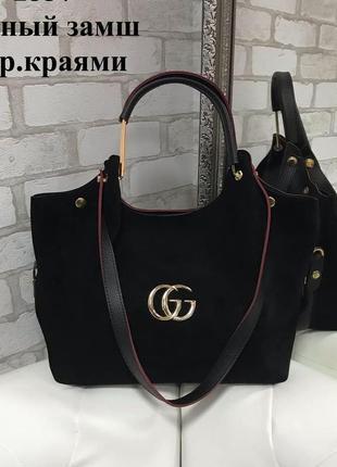 Набор сумка+косметичка-клатч, цвет черный с красными краями, натуральный замш