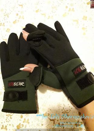 Новые специальные перчатки для зимней  рыбалки