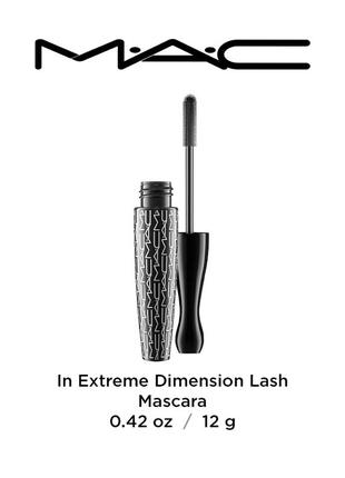Тушь для ресниц mac in extreme dimension lash полноразмер