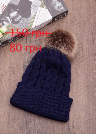 13-70 красивая вязаная шапка с помпоном1 фото