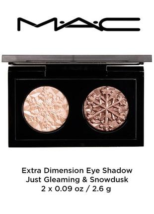 Тени для век mac extra dimension eye shadow x 2