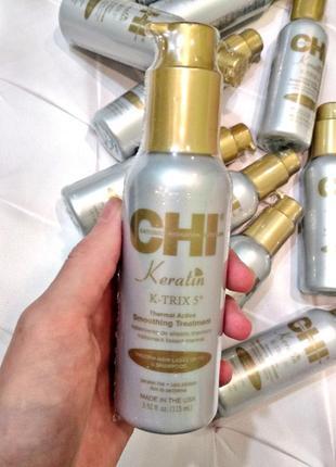 Разглаживающее средство для волос chi keratin k-trix 5 smoothing treatment