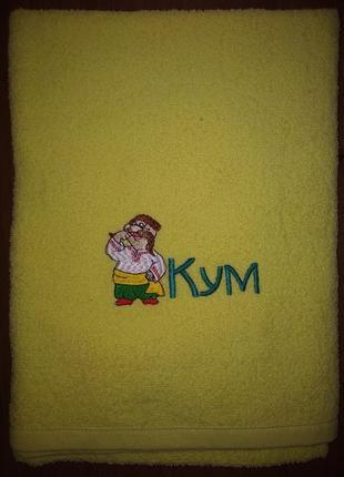 "Полотенце с вышивкой ""кум"" тм ярослав размер 70*140 желтое1"