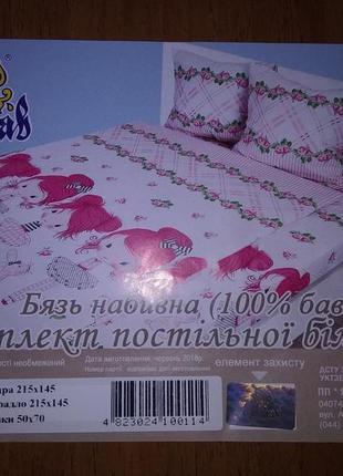 Комплект постельного белья размер полуторный тм ярослав tur1712