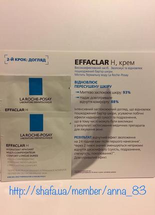 Интенсивный увлажняющий крем для восстановления жирной кожи la roche-posay effaclar h