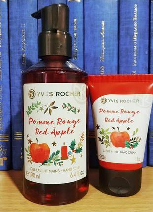 Набір червоне яблуко(рідке мило+крем для рук) ив роше yves rocher