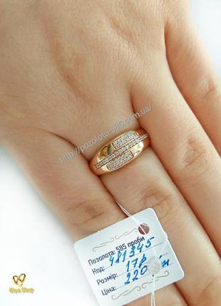 Позолоченное кольцо р.17, колечко, позолота