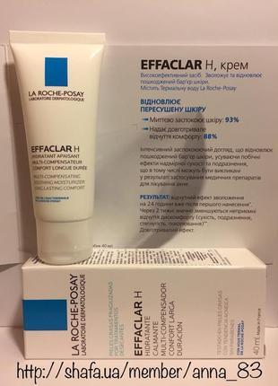 Восстанавливающий увлажняющий крем для пересушенной жирной кожи la roche-posay effaclar h