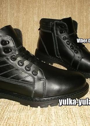 Кожаные зимние ботинки внутри натуральный мех рр. 41-45