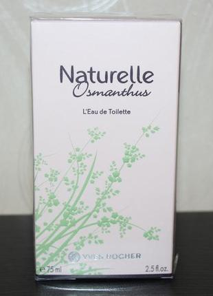 Naturelle osmanthus yves rocher 75мл ив роше