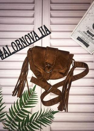 Стильная коричневая сумочка с кисточками под замшу