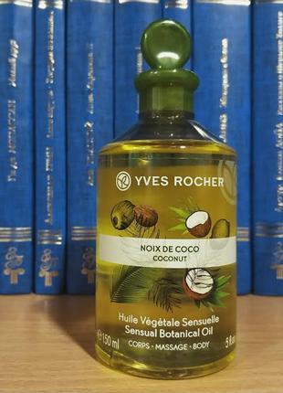Массажное масло кокосовый орех для тела yves rocher ив роше