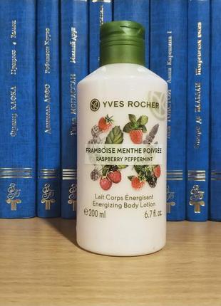 Молочко для тіла малина-м'ята 200 мл ив роше yves rocher