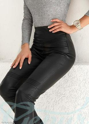 Трендовые кожаные(брюки)леггинсы