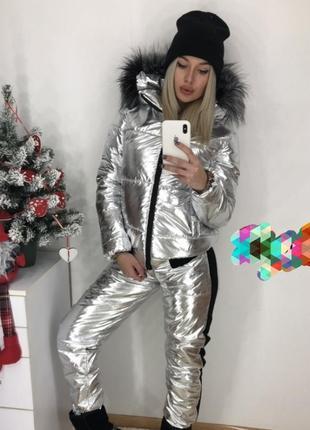 Блестящий зимний костюм!
