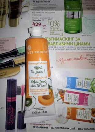 Гоммаж для лица с пудрой абрикосовых косточек yves rocher (ив роше), 30мл