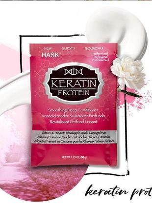 Маска-кондиционер с кератином hask keratin protein smoothing deep conditioner -50g (usa)
