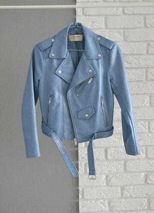 Стильная кожаная куртка\косуха небесно-голубого цвета zara