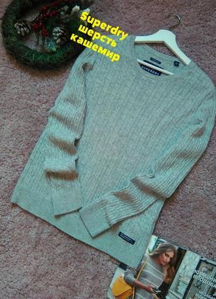 Кашемировая кофта, свитер, джемпер superdry