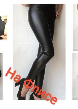 Лосины шикарнейшее качество! кожаные..,винил,флис,мех и без,42по 60 размеры