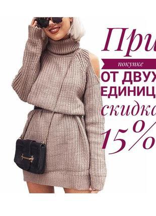 Вязаное платье-свитер oversize с вырезами на плечах