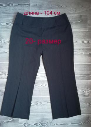 Классические штаны на высокую красавицу длина 104 см ( 20 - размер )