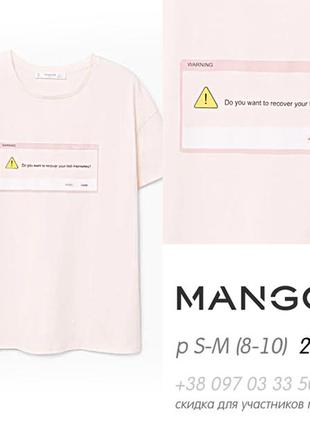 "Нежная футболка  ""do you want to recover your lost memories?"" оригинал mango, 8-10, 44-46"