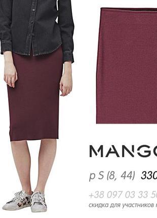 Узкая юбка-карандаш, миди, легкая, в рубчик, оригинал mango s, 8, 44