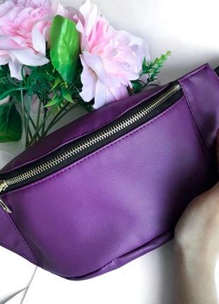 Стильная фиолетовая поясная сумка бананка экокожа разные цвета