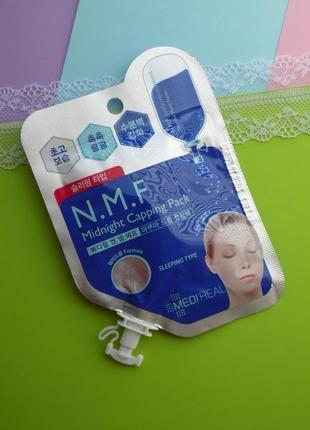 Супер увлажнение с корейской ночной маской mediheal n.m.f midnight capping pack 15 мл