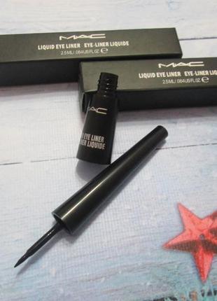 Профессиональная жидкая подводка карандаш для глаз