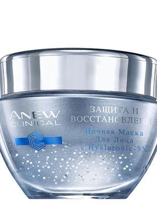 Ночная маска для лица эйвон защита и восстановление avon anew 50 ml