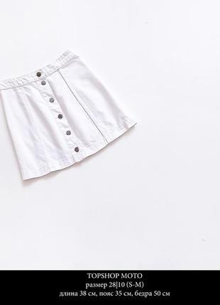 Джинсовая юбка с пуговицами topshop